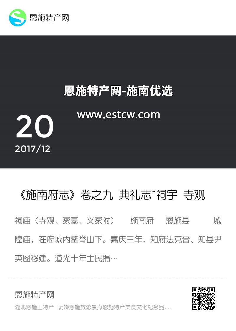 《施南府志》卷之九 典礼志~祠宇 寺观分享封面