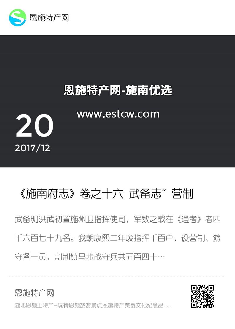 《施南府志》卷之十六 武备志~ 营制 俸薪饷额分享封面