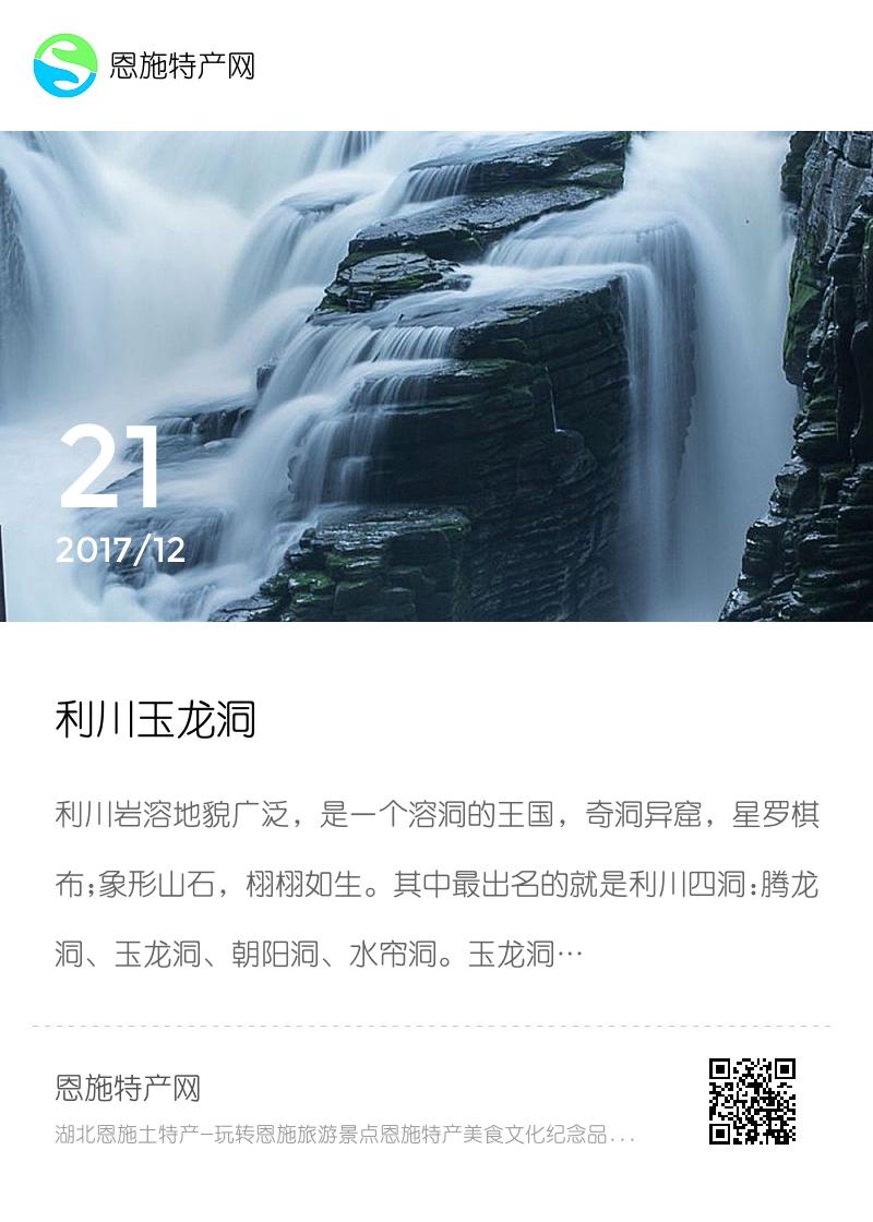 利川玉龙洞分享封面